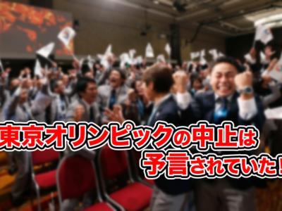 東京オリンピックの中止に予言!